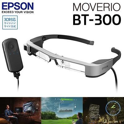 エプソン スマートグラス モベリオ MOVERIO BT-300 パーソナルシアター AR(拡張現実)ヘッドマウントディスプレイ【80サイズ】|emon-shop