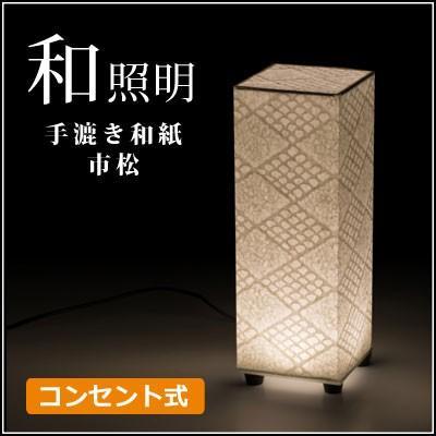 【手漉き和紙 市松】手作り和照明 LEDフロアスタンド 和紙スタンドライト 多面体タイプ 30cm ウィル電子 SQB300-11 コンセント式【160サイズ】