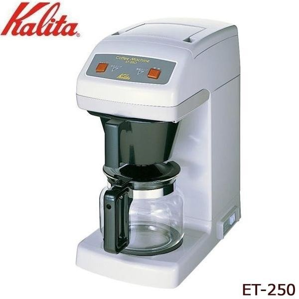 Kalita(カリタ) 業務用コーヒーマシン ET-250 62015同梱不可