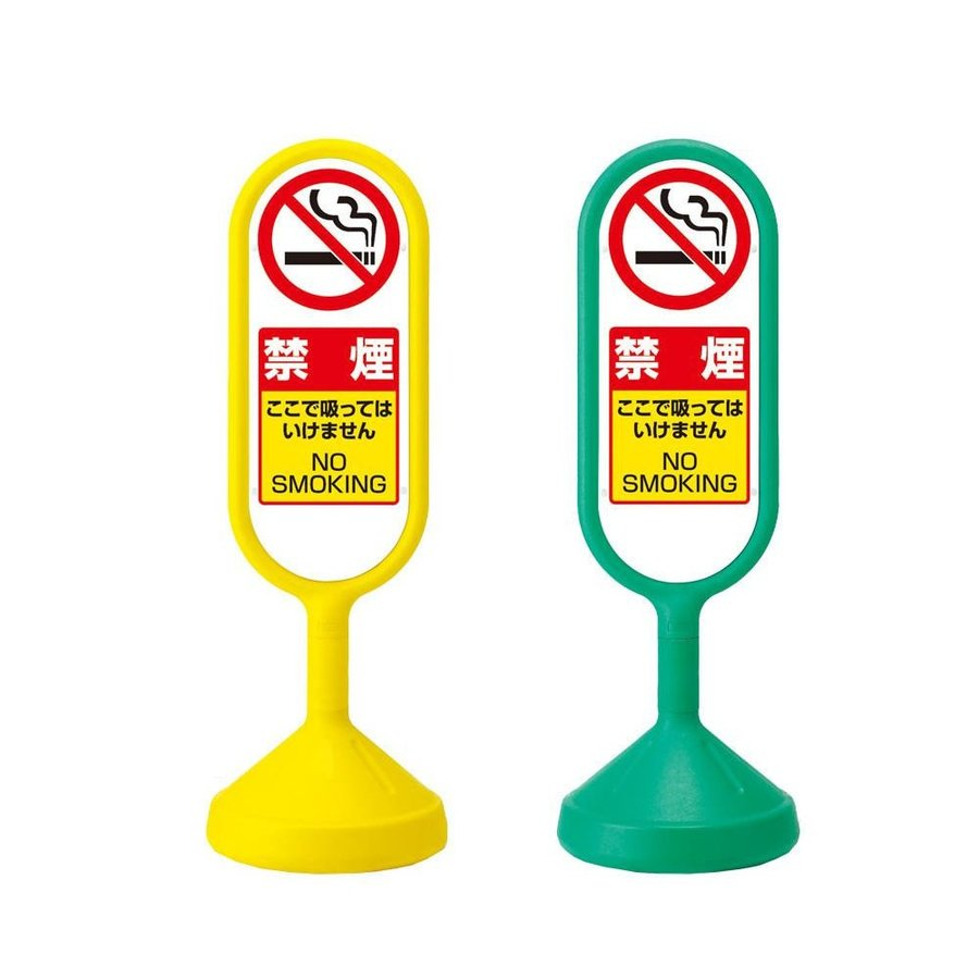メッセージロードサイン(両面) (13)禁煙 52753同梱不可 代引き不可 メッセージロードサイン(両面) (13)禁煙 52753同梱不可 代引き不可