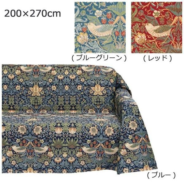 川島織物セルコン Morris Design Studio いちご泥棒 マルチカバー 200×270cm HV1710同梱不可