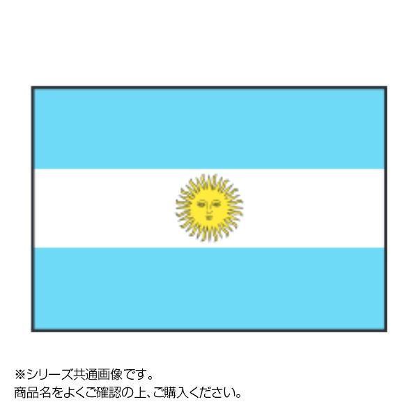世界の国旗 万国旗 アルゼンチン 140×210cm同梱不可 代引き不可