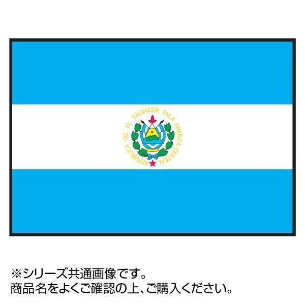 世界の国旗 万国旗 エルサルバドル 90×135cm同梱不可 代引き不可