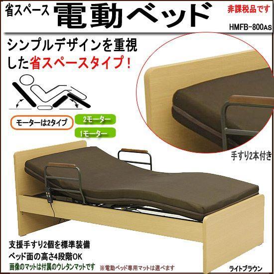 電動ベッド 1モーター 省スペース マット付 (hmfb-8001jns)ds319-1