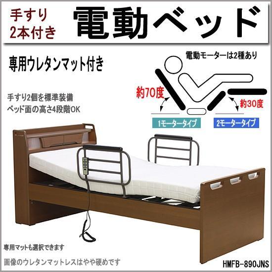 電動ベッド 高機能 電動リクライニングベッド 1モーター(hmfb-8901jns)ds320-1