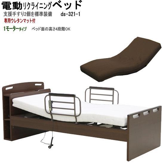 電動ベッド 高機能 電動リクライニングベッド 1モーター(hmfb-8201jns)ds321-1