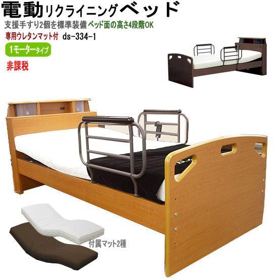 【通販激安】 電動リクライニングベッド 1モーター 快適 電動ベッド (hmfb-275jns)ds334-1, エムオートギャラリー 4a35000f