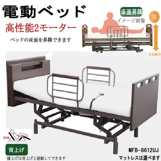 組立設置付 電動リクライニングベッド 床面昇降 高機能 2モーター(mfb-8612uj)ds336-2up ウレタンマット付