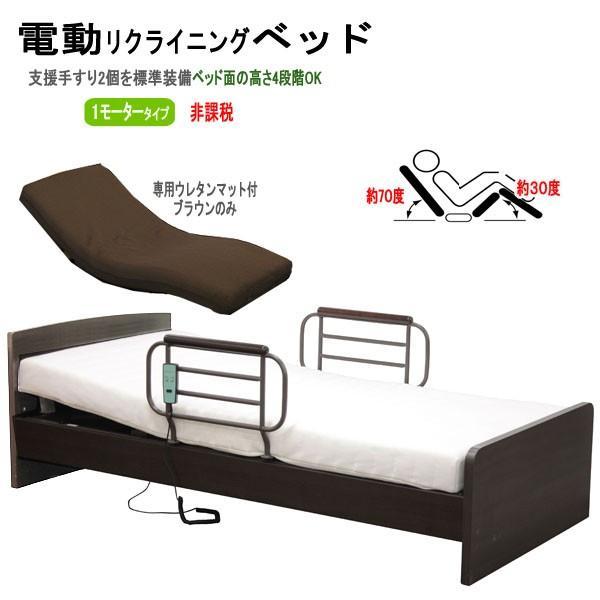 電動リクライニングベッド 1モーター マット付 電動ベッド (hmfb-3001jns)ds340-1