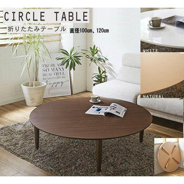 円形折れ脚リビングテーブル 円形折れ脚リビングテーブル 上質 直径100高さ40cm (ファイ100)fr061-1(代引不可)