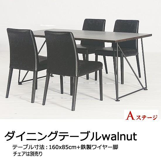 ダイニングテーブル単品 幅160奥行85cm 鉄製ワイヤー脚 ウォールナット (Aステージ)fs065wal-2-160(代引不可) (Aステージ)fs065wal-2-160(代引不可)