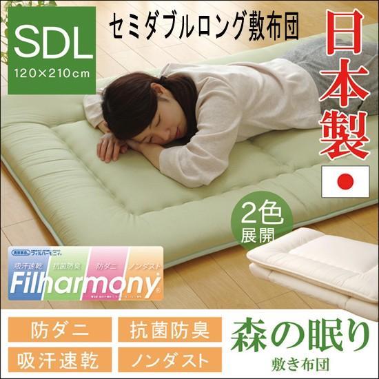 抗菌防臭敷き布団セミダブルロング(森の眠り)kh101siki-sd