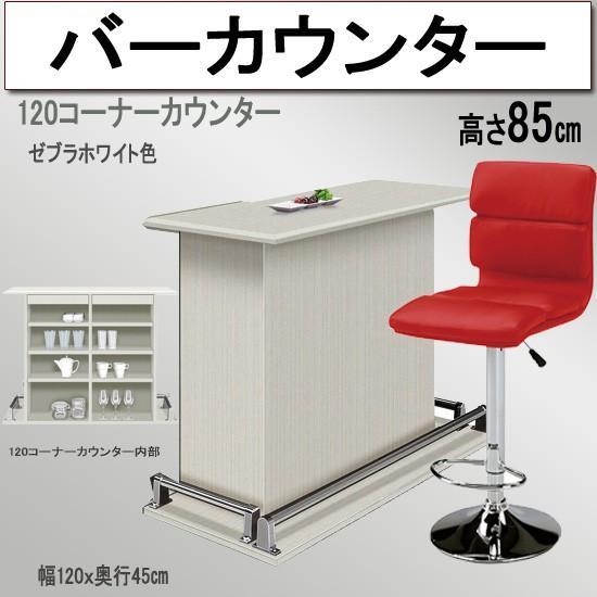 コーナー バーカウンターテーブル 収納 幅120cm (Funk)sw025-1
