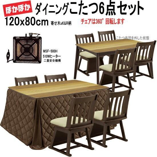 ダイニングこたつテーブル 6点セット 布団付 120x80cm(睦月120/寄せ木/K&R)sw213-2fset-byose