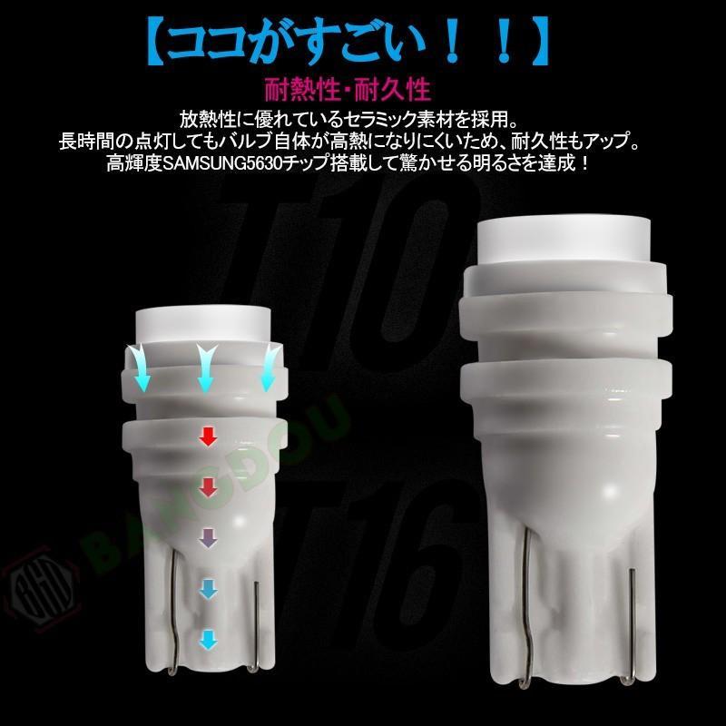 T10 T16 LEDバルブ 3chip 1W  ホワイト セラミック製 樹脂ヘッド 超広角180° 2個セット ルームランプ ポジション ナンバー灯 ライセンスランプ バックランプ|emonoplus|04