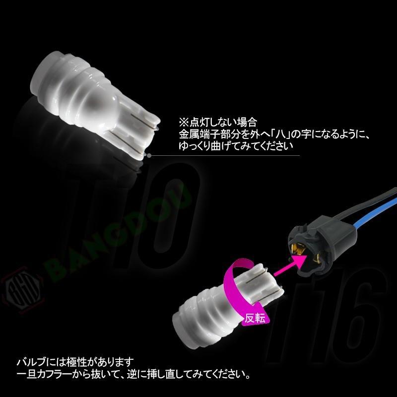 T10 T16 LEDバルブ 3chip 1W  ホワイト セラミック製 樹脂ヘッド 超広角180° 2個セット ルームランプ ポジション ナンバー灯 ライセンスランプ バックランプ|emonoplus|07