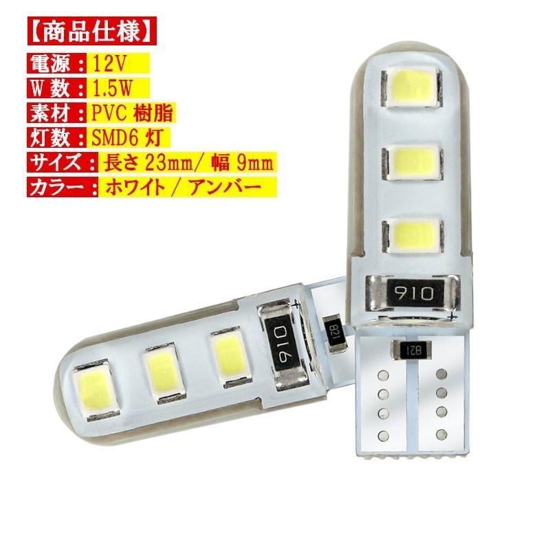 T10 LEDバルブ 電球 ポジション PVC製 樹脂バルブ ルームランプ  ナンバー灯 ライセンスランプ バックランプ  特価セール 全国送料無料|emonoplus|02