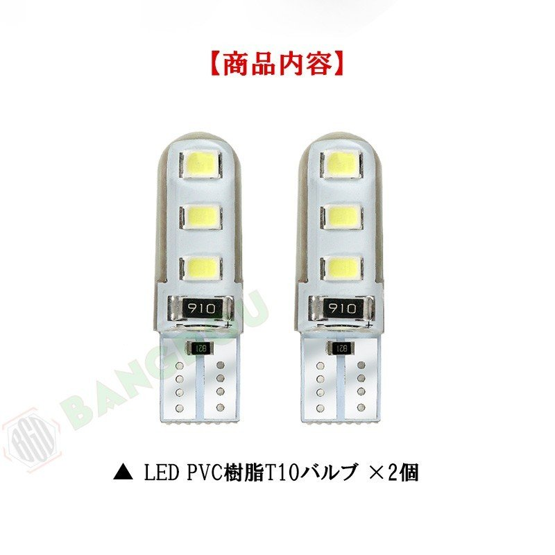 T10 LEDバルブ 電球 ポジション PVC製 樹脂バルブ ルームランプ  ナンバー灯 ライセンスランプ バックランプ  特価セール 全国送料無料|emonoplus|03