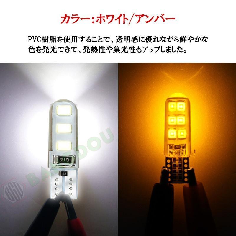 T10 LEDバルブ 電球 ポジション PVC製 樹脂バルブ ルームランプ  ナンバー灯 ライセンスランプ バックランプ  特価セール 全国送料無料|emonoplus|04