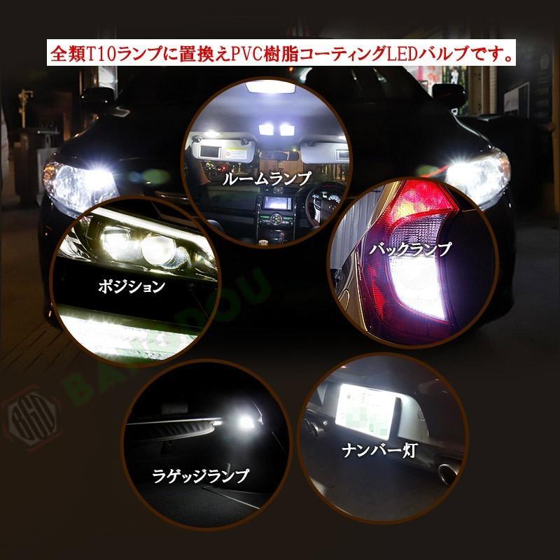 T10 LEDバルブ 電球 ポジション PVC製 樹脂バルブ ルームランプ  ナンバー灯 ライセンスランプ バックランプ  特価セール 全国送料無料|emonoplus|05