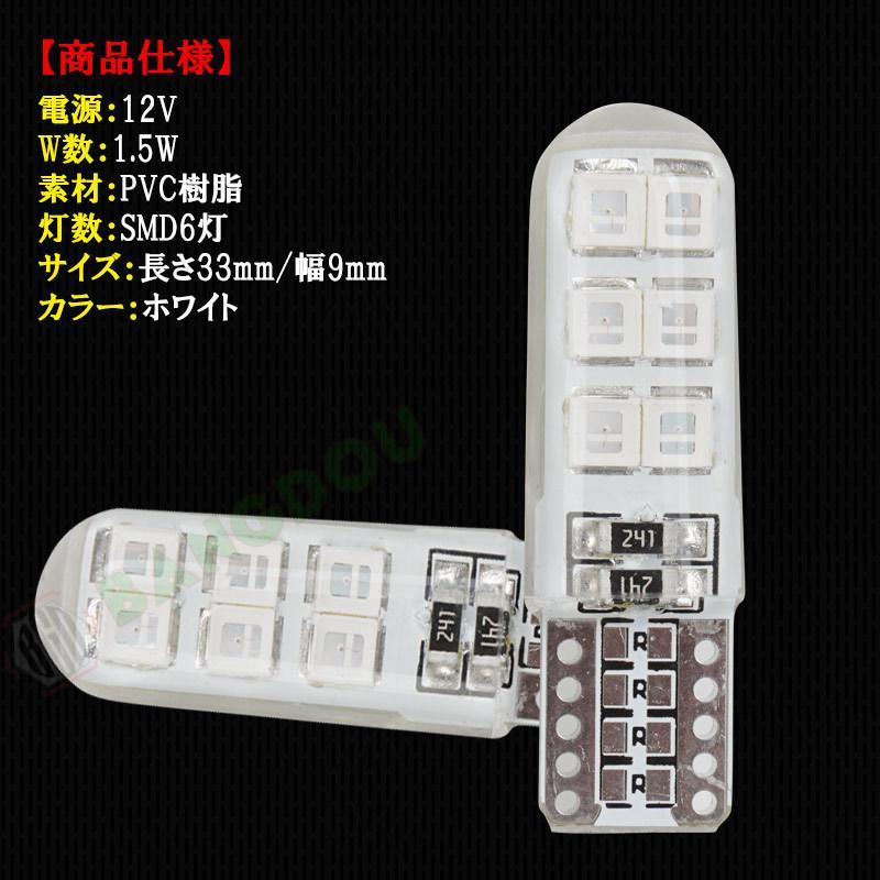 T10 LEDバルブ 3chip ホワイト PVC製 樹脂バルブ 2個セット ルームランプ ポジション ナンバー灯 ライセンスランプ バックランプ ホワイト emonoplus 02