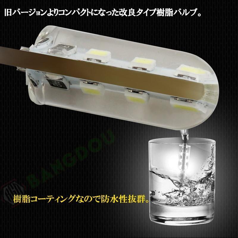 T10 LEDバルブ 3chip ホワイト PVC製 樹脂バルブ 2個セット ルームランプ ポジション ナンバー灯 ライセンスランプ バックランプ ホワイト emonoplus 04