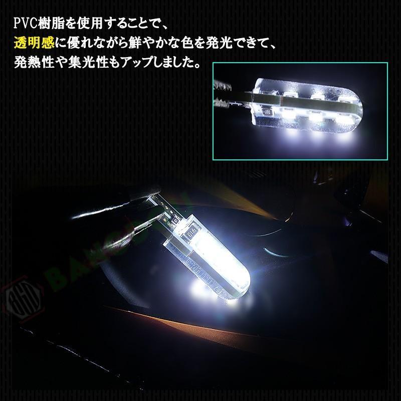 T10 LEDバルブ 3chip ホワイト PVC製 樹脂バルブ 2個セット ルームランプ ポジション ナンバー灯 ライセンスランプ バックランプ ホワイト emonoplus 05