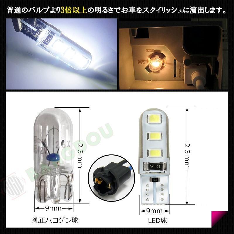 T10 LEDバルブ 3chip ホワイト PVC製 樹脂バルブ 2個セット ルームランプ ポジション ナンバー灯 ライセンスランプ バックランプ ホワイト emonoplus 06