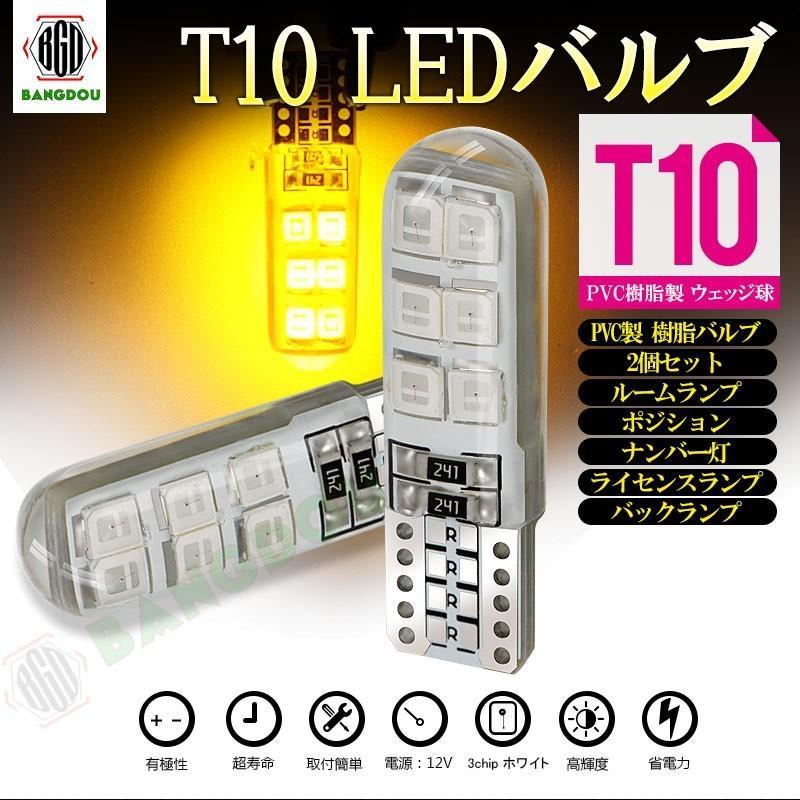 T10 LEDバルブ 3chip ホワイト PVC製 樹脂バルブ 2個セット ルームランプ ポジション ナンバー灯 ライセンスランプ バックランプ アンバー emonoplus