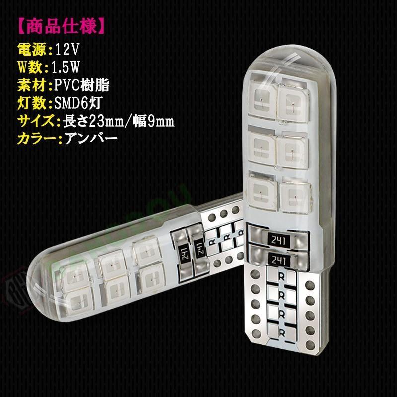 T10 LEDバルブ 3chip ホワイト PVC製 樹脂バルブ 2個セット ルームランプ ポジション ナンバー灯 ライセンスランプ バックランプ アンバー emonoplus 02
