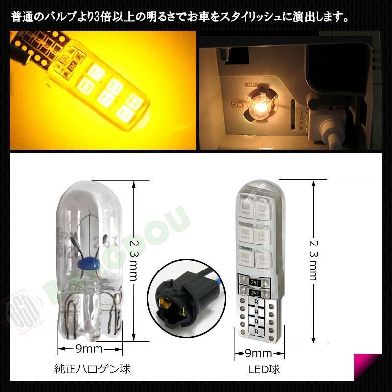T10 LEDバルブ 3chip ホワイト PVC製 樹脂バルブ 2個セット ルームランプ ポジション ナンバー灯 ライセンスランプ バックランプ アンバー emonoplus 06