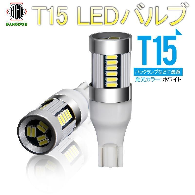 LED バルブ T15 DC12V 4014チップ 30連SMD ホワイト白 無極性 2個セット バックランプなどに最適 純正同様サイズ|emonoplus