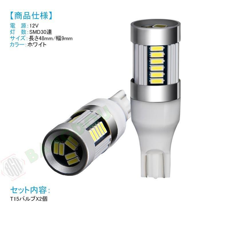 LED バルブ T15 DC12V 4014チップ 30連SMD ホワイト白 無極性 2個セット バックランプなどに最適 純正同様サイズ|emonoplus|02