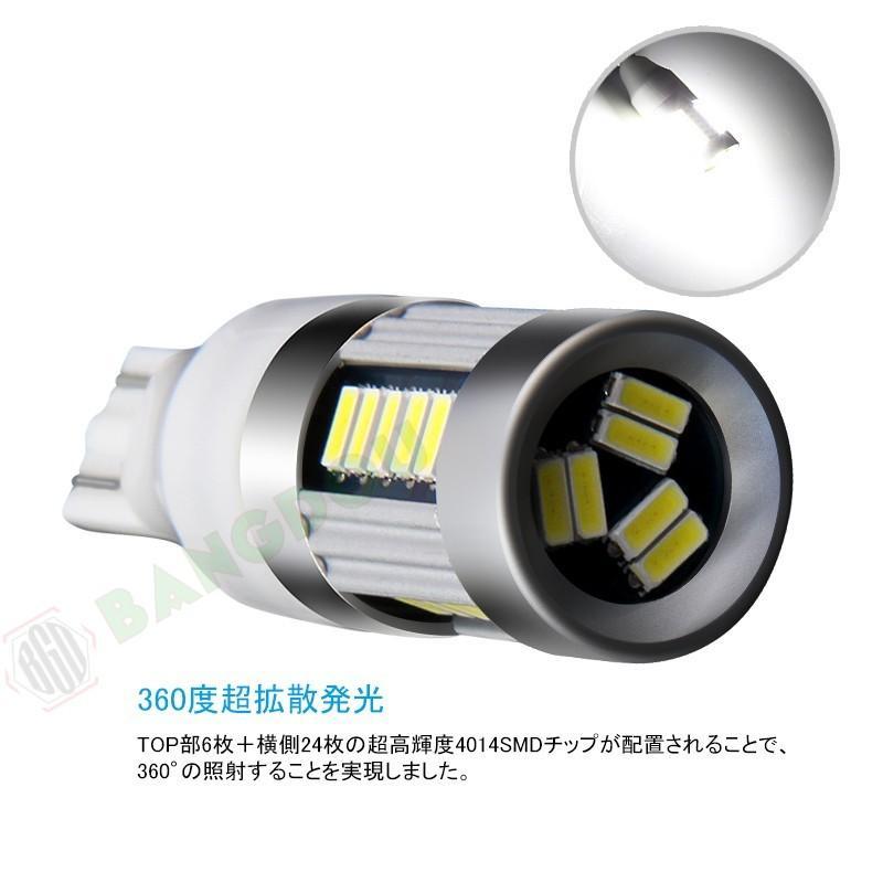 LED バルブ T15 DC12V 4014チップ 30連SMD ホワイト白 無極性 2個セット バックランプなどに最適 純正同様サイズ|emonoplus|05