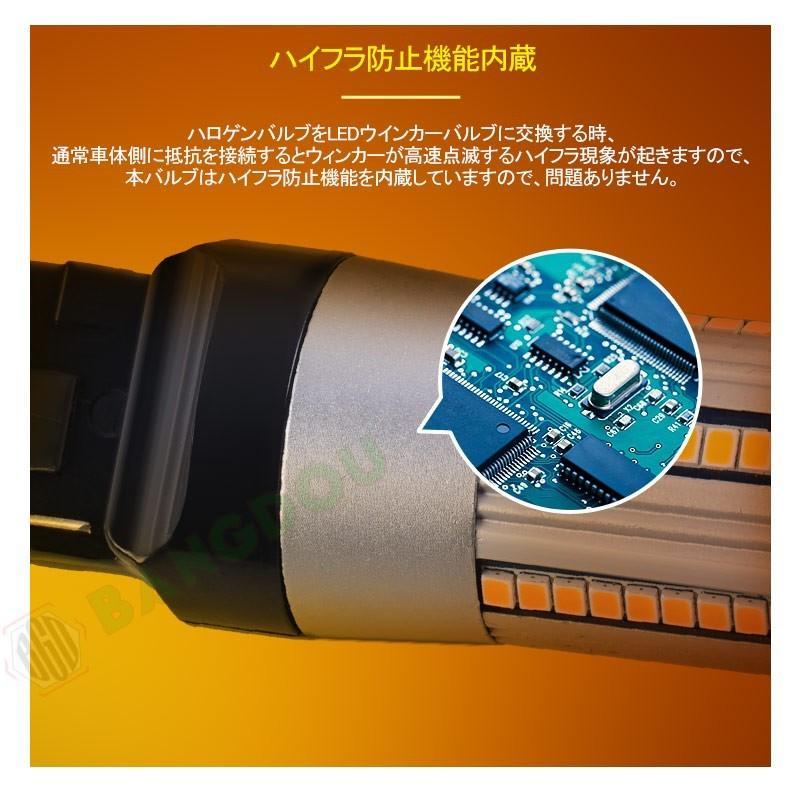 LED ウインカーバルブ バックランプ T20 S25 シングル球 ハイフラ防止抵抗内蔵 LEDウインカーバルブ 2個 無極性  キャンセラー内蔵|emonoplus|04