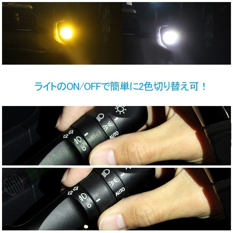 LEDバルブ デイライト フォグランプ専用 イエロー ホワイト 2色フォグ ダブルカラー 角度調整可能 2色切り替え式フォグライト LED 超耐久 emonoplus 03