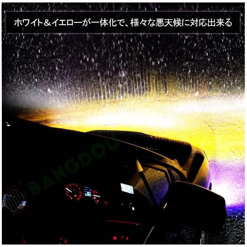 LEDバルブ デイライト フォグランプ専用 イエロー ホワイト 2色フォグ ダブルカラー 角度調整可能 2色切り替え式フォグライト LED 超耐久 emonoplus 04
