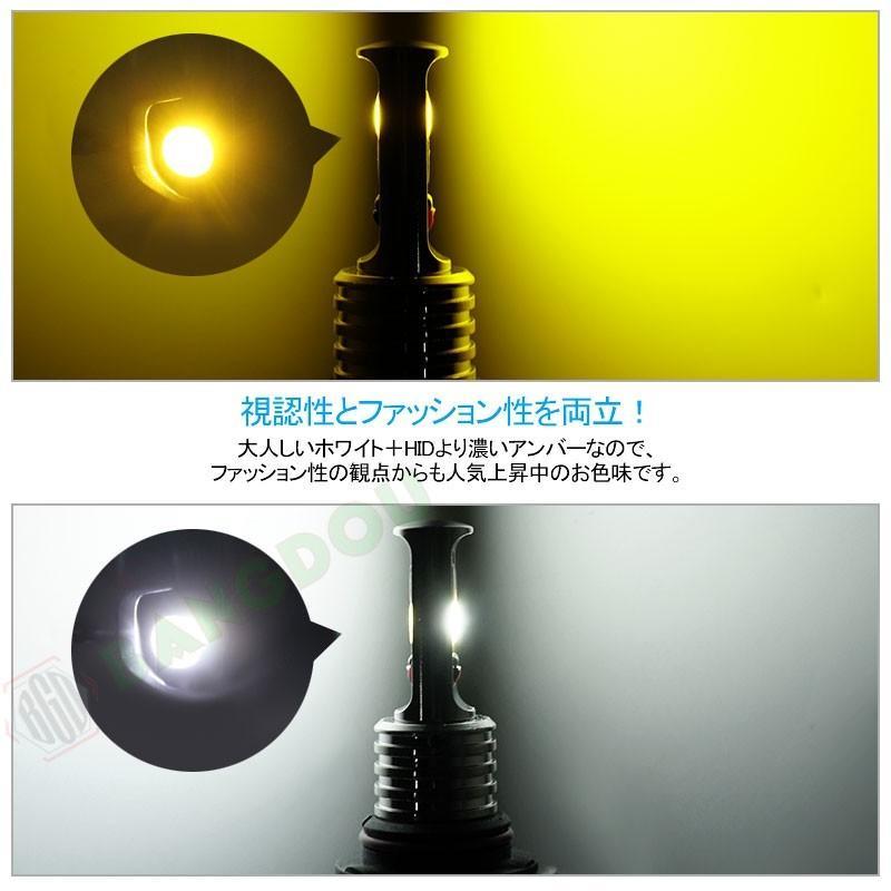LEDバルブ デイライト フォグランプ専用 イエロー ホワイト 2色フォグ ダブルカラー 角度調整可能 2色切り替え式フォグライト LED 超耐久 emonoplus 06