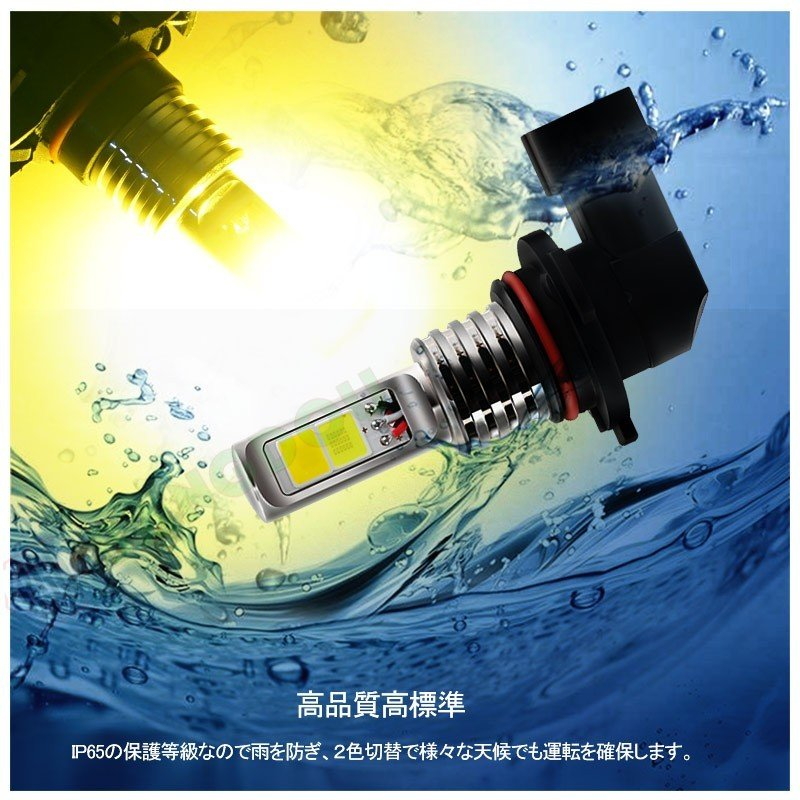 LEDバルブ デイライト フォグランプ専用 イエロー ホワイト 2色フォグ ダブルカラー 角度調整可能 2色切り替え式フォグライト LED 超耐久 emonoplus 07