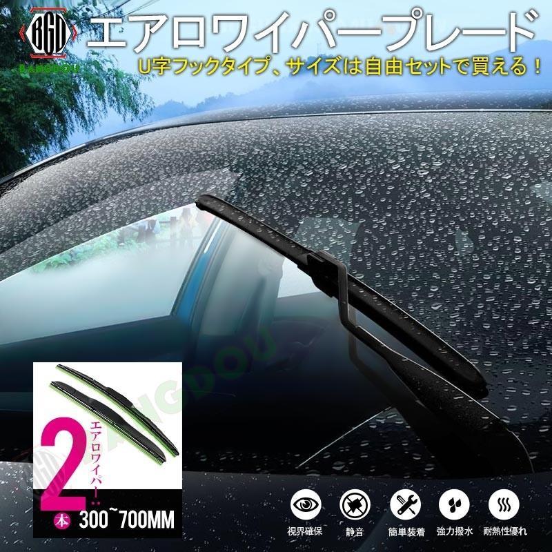 エアロワイパー U型フック ワイパーブレード 2本 ワイパー替えゴム グラファイト仕様 全13サイズから選択自由 高品質 純正交換 梅雨対策 300mm~700mm emonoplus