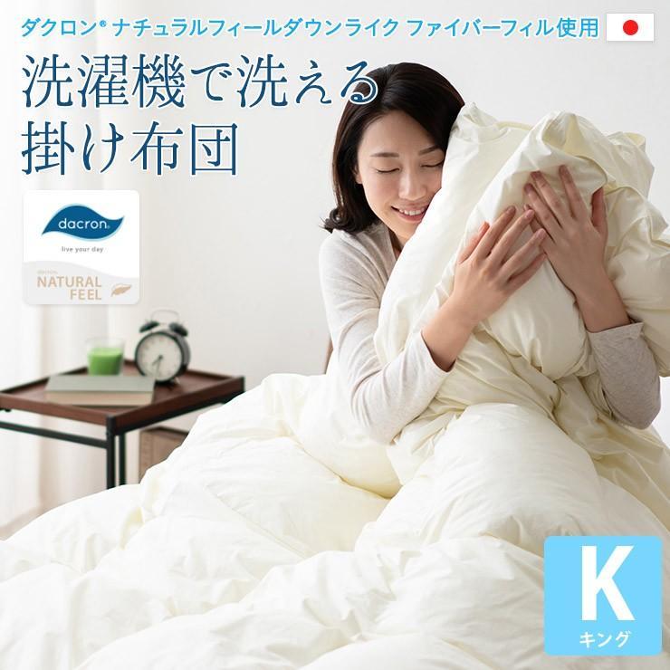 洗える 掛け布団 キング 日本製 ダクロン(R) あったか 暖か アレルギー 対策 抗菌 防臭 速乾 軽い 軽量 丸洗い オールシーズン 送料無料 国産 エムールベビー