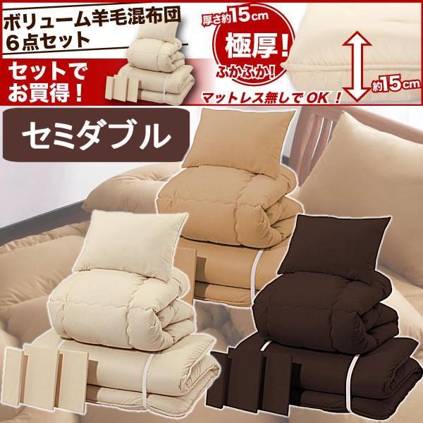 羊毛混布団 組布団 セミダブル セミダブル 床畳用 6点セット