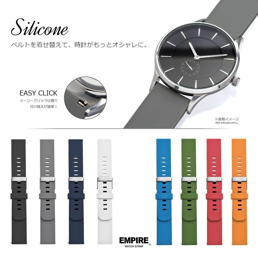時計 ベルト 腕時計 バンド EMPIRE SILICONE シリコン イージークリック 18mm 20mm 22mm|empire