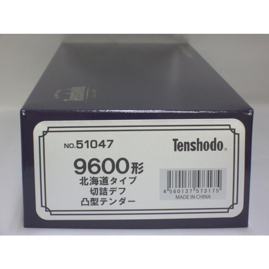 天賞堂 51047 9600形 北海道タイプ 切詰デフ 凸型テンダー