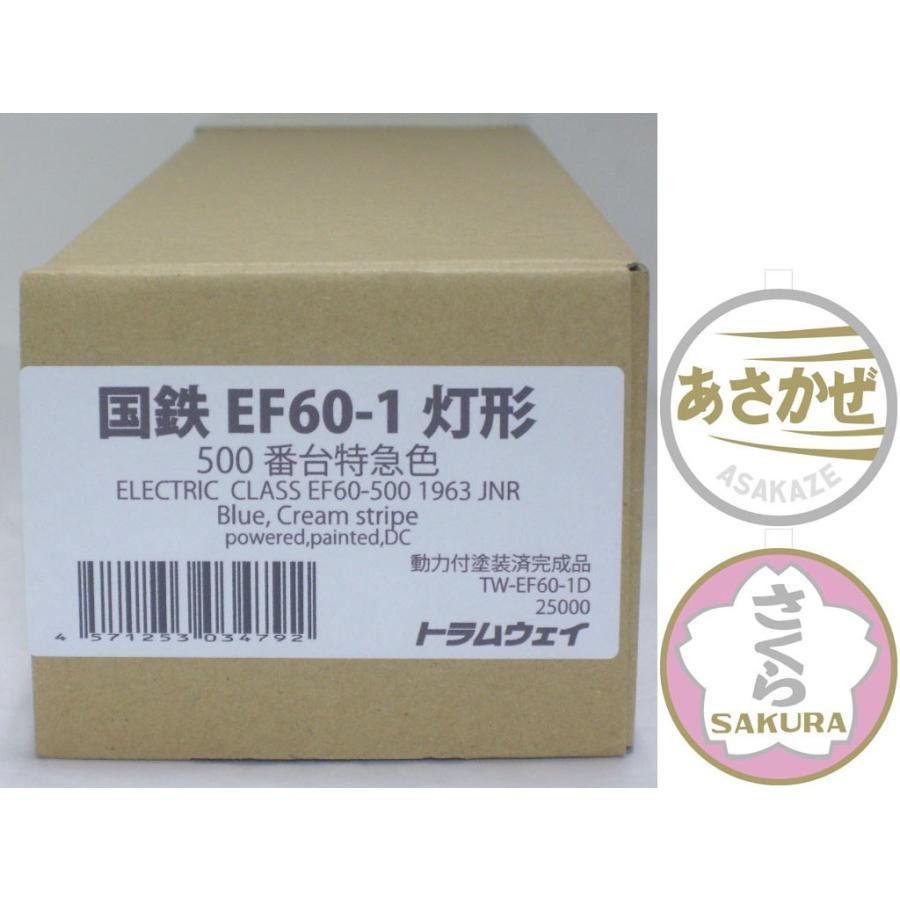 【あさかぜ・さくらHM】トラムウェイ 国鉄EF60-1灯形500番台特急色 TW-EF60-1D