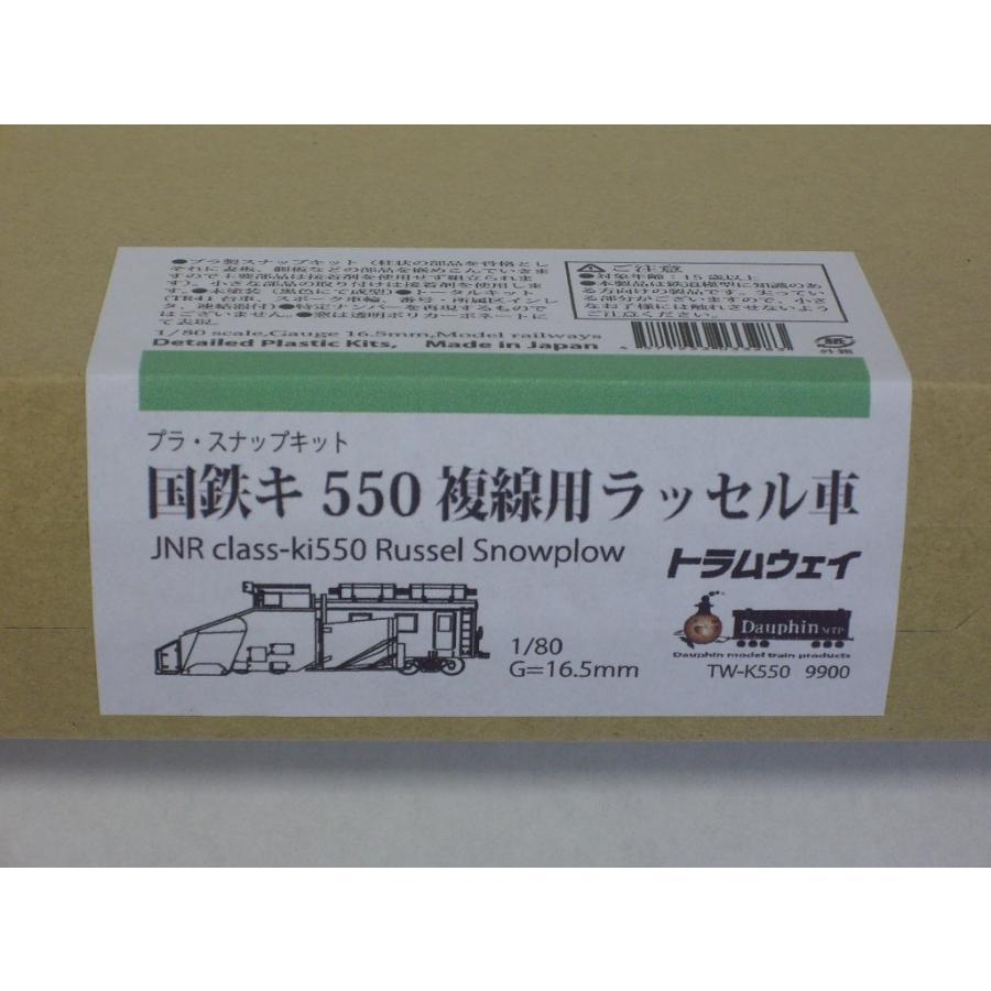 トラムウェイ TW-K550 国鉄 キ550 複線用ラッセル車(プラ・キット)