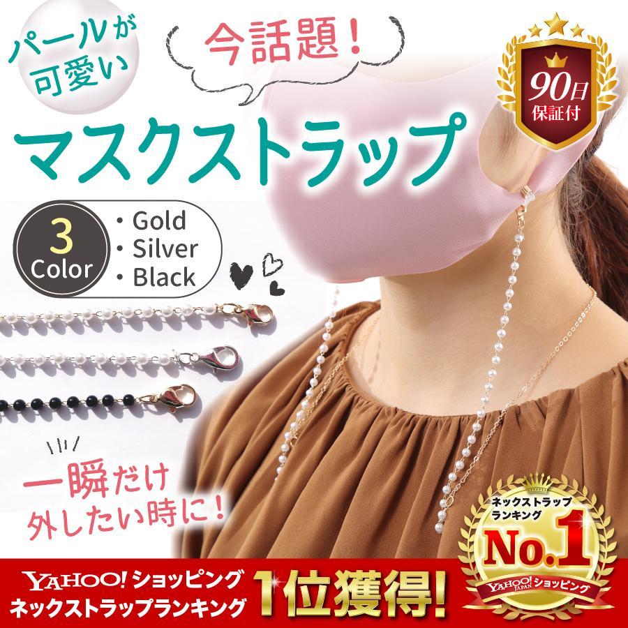 マスクストラップ パール ネックレス チェーン ネックストラップ 首かけ おしゃれ かわいい 韓国 レディース メガネストラップ マスクチャーム emu-color