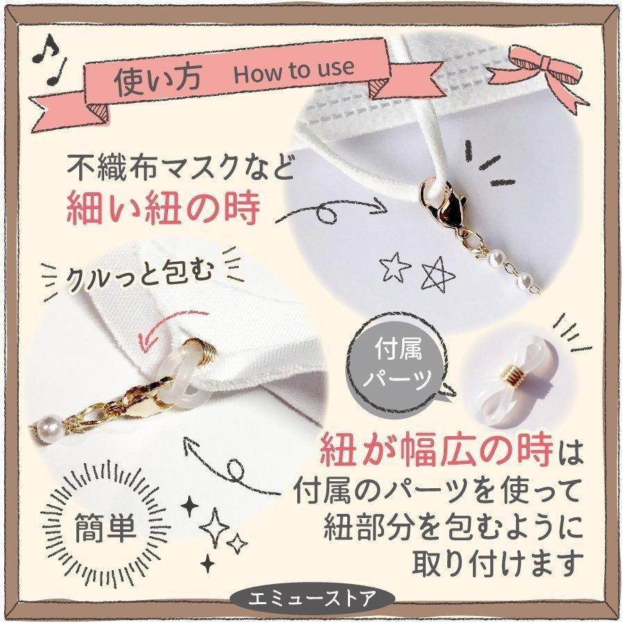 マスクストラップ パール ネックレス チェーン ネックストラップ 首かけ おしゃれ かわいい 韓国 レディース メガネストラップ マスクチャーム emu-color 08