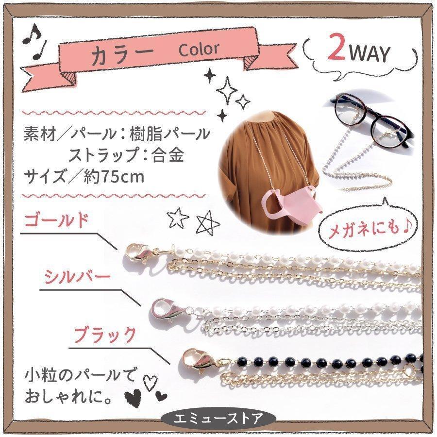 マスクストラップ パール ネックレス チェーン ネックストラップ 首かけ おしゃれ かわいい 韓国 レディース メガネストラップ マスクチャーム emu-color 09