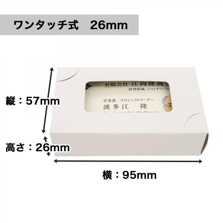 名刺ケース 名刺箱 紙製 ワンタッチ式 Sサイズ 高さ26ミリ 10個入り 窓あり emukai-t 02